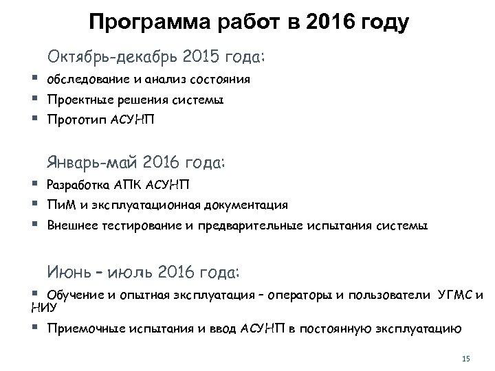 Программа работ в 2016 году Октябрь-декабрь 2015 года: § § § обследование и анализ