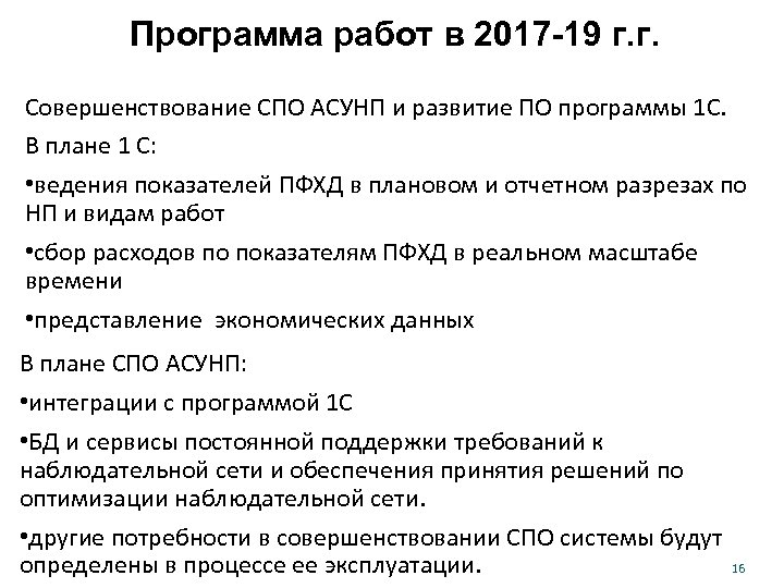 Программа работ в 2017 -19 г. г. Cовершенствование СПО АСУНП и развитие ПО программы