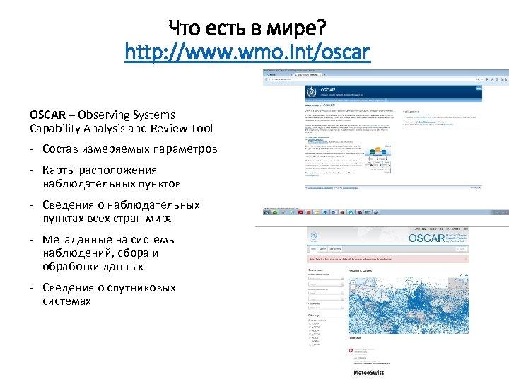 Что есть в мире? http: //www. wmo. int/oscar OSCAR – Observing Systems Capability Analysis