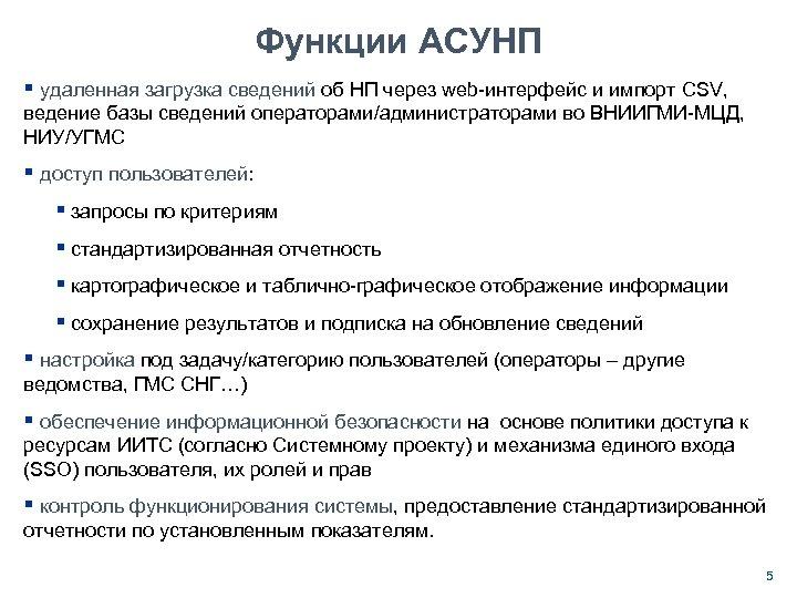 Функции АСУНП § удаленная загрузка сведений об НП через web-интерфейс и импорт CSV, ведение
