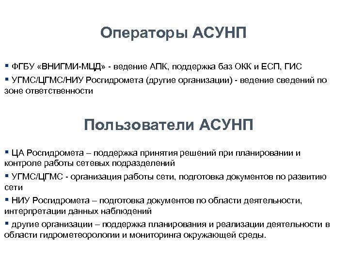 Операторы АСУНП § ФГБУ «ВНИГМИ-МЦД» - ведение АПК, поддержка баз ОКК и ЕСП, ГИС