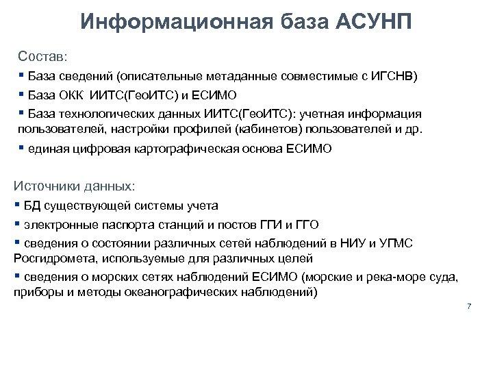 Информационная база АСУНП Состав: § База сведений (описательные метаданные совместимые с ИГСНВ) § База