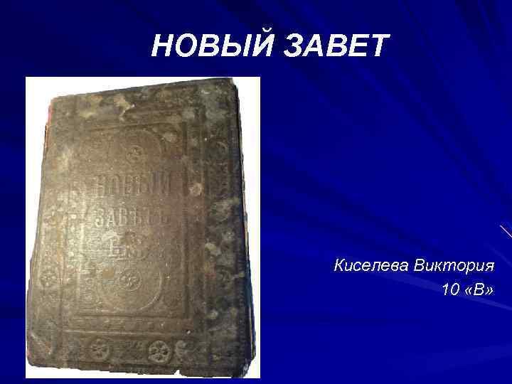 НОВЫЙ ЗАВЕТ Киселева Виктория 10 «В»