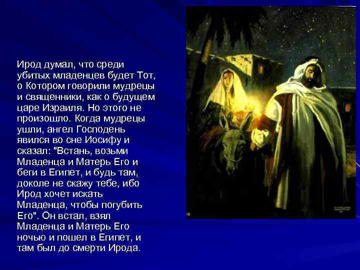 Ирод думал, что среди убитых младенцев будет Тот, о Котором говорили мудрецы и священники,