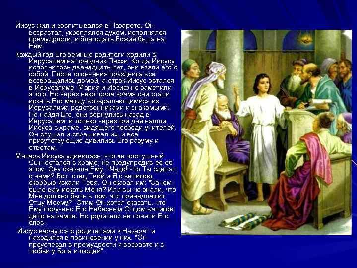 Иисус жил и воспитывался в Назарете. Он возрастал, укреплялся духом, исполнялся премудрости, и благодать
