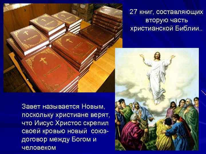 27 книг, составляющих вторую часть христианской Библии. . Завет называется Новым, поскольку христиане верят,