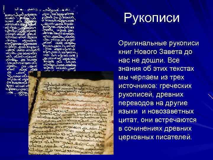 Рукописи Оригинальные рукописи книг Нового Завета до нас не дошли. Все знания об этих