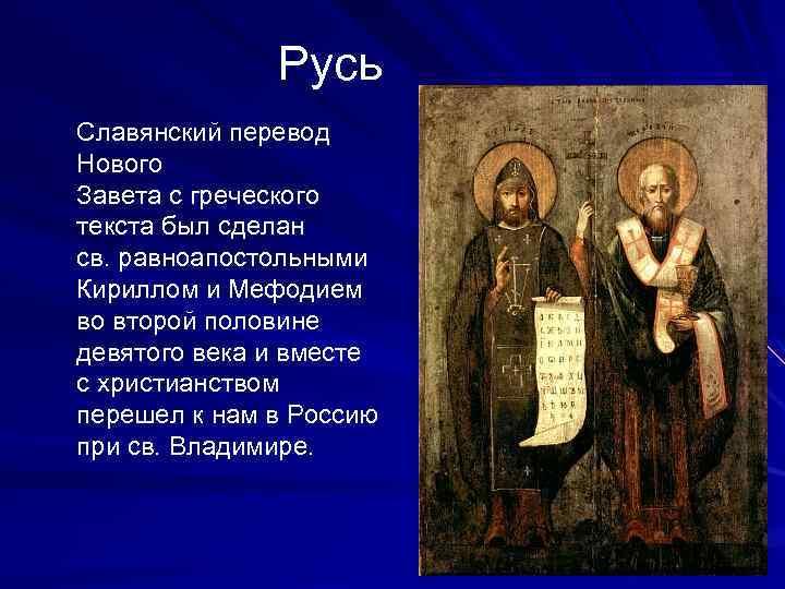 Русь Славянский перевод Нового Завета с греческого текста был сделан св. равноапостольными Кириллом и