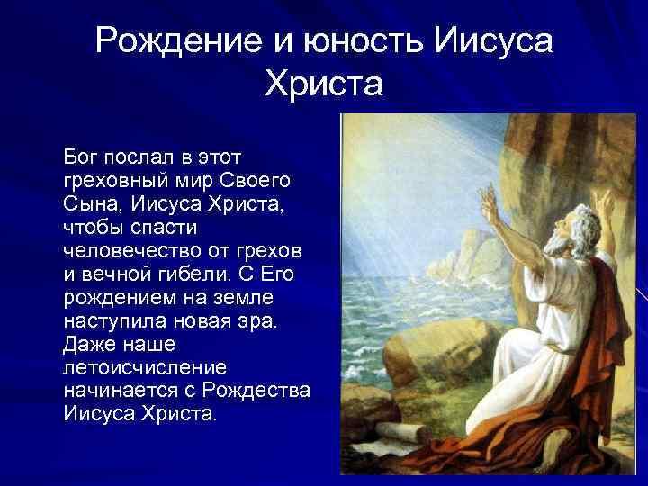 Рождение и юность Иисуса Христа Бог послал в этот греховный мир Своего Сына, Иисуса