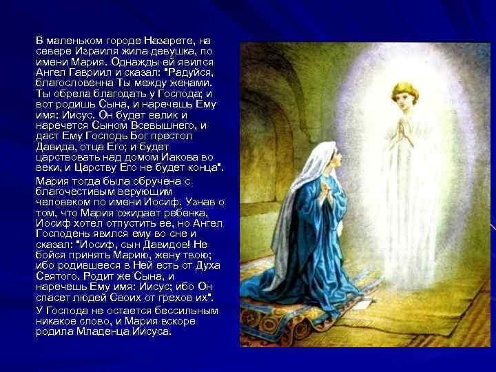 В маленьком городе Назарете, на севере Израиля жила девушка, по имени Мария. Однажды ей