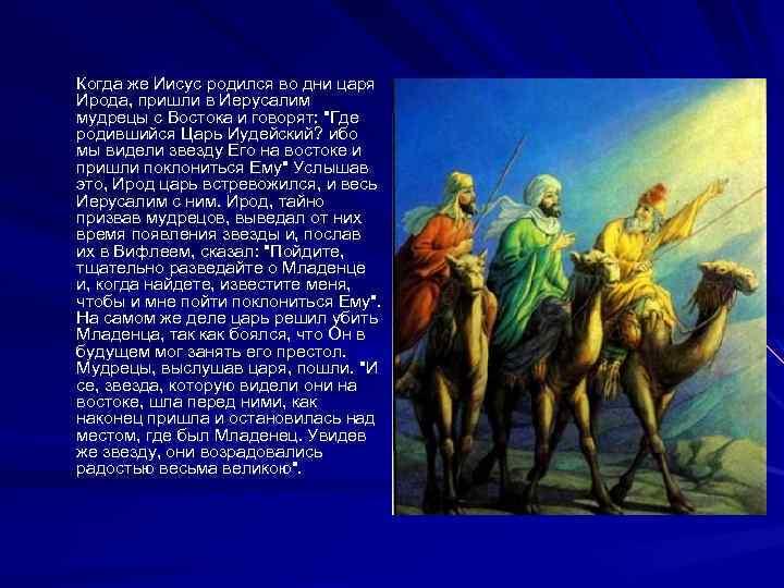 Когда же Иисус родился во дни царя Ирода, пришли в Иерусалим мудрецы с Востока