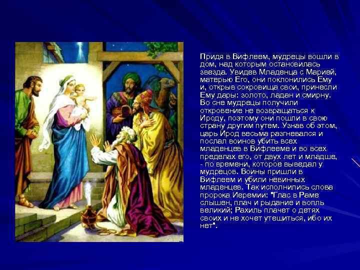 Придя в Вифлеем, мудрецы вошли в дом, над которым остановилась звезда. Увидев Младенца с