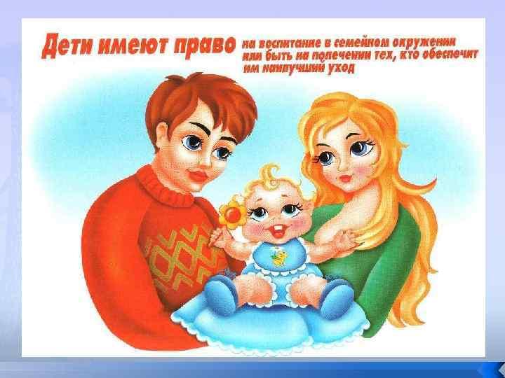 Дети имеют право на воспитание в семейном окружении или быть на попечении тех, кто