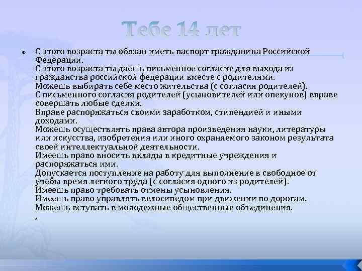Тебе 14 лет С этого возраста ты обязан иметь паспорт гражданина Российской Федерации. С
