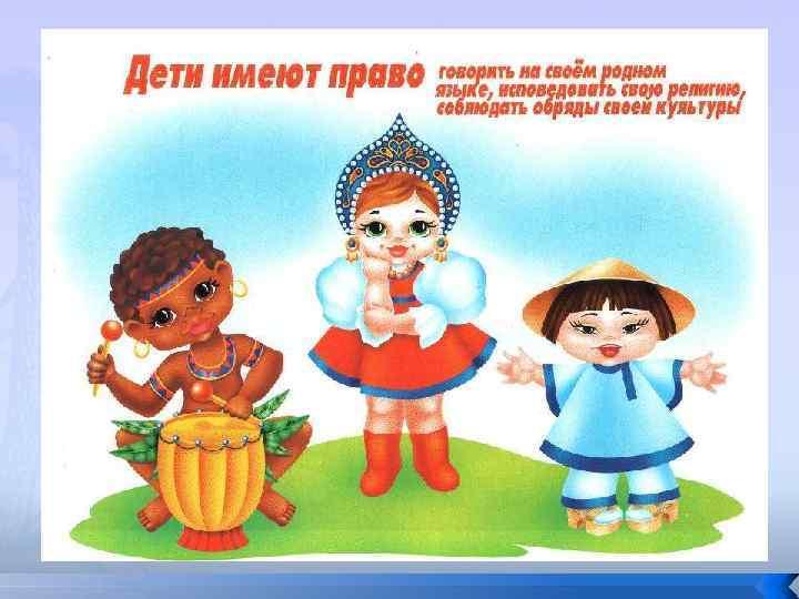 Дети имеют право говорить на своём родном языке, исповедовать свою религию, соблюдать робряды своей