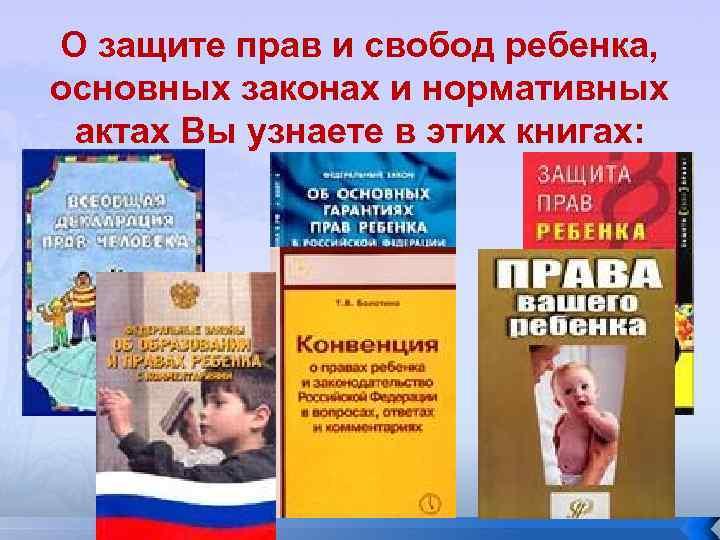 О защите прав и свобод ребенка, основных законах и нормативных актах Вы узнаете в