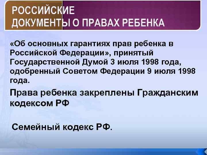 «Об основных гарантиях прав ребенка в Российской Федерации» , принятый Государственной Думой 3