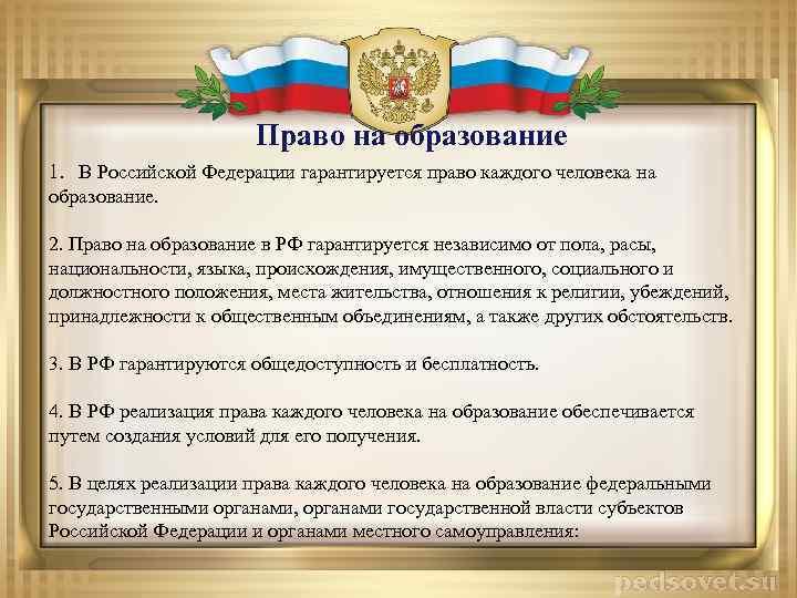 Право на образование 1. В Российской Федерации гарантируется право каждого человека на образование. 2.
