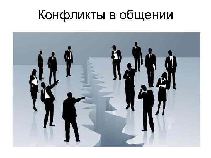 Конфликты в общении