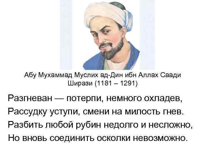 Абу Мухаммад Муслих ад-Дин ибн Аллах Саади Ширази (1181 – 1291) Разгневан — потерпи,