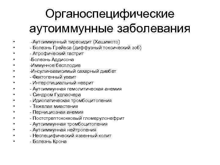 Органоспецифические аутоиммунные заболевания • • • • • -Аутоиммунный тиреоидит (Хашимото) - Болезнь Грейвса