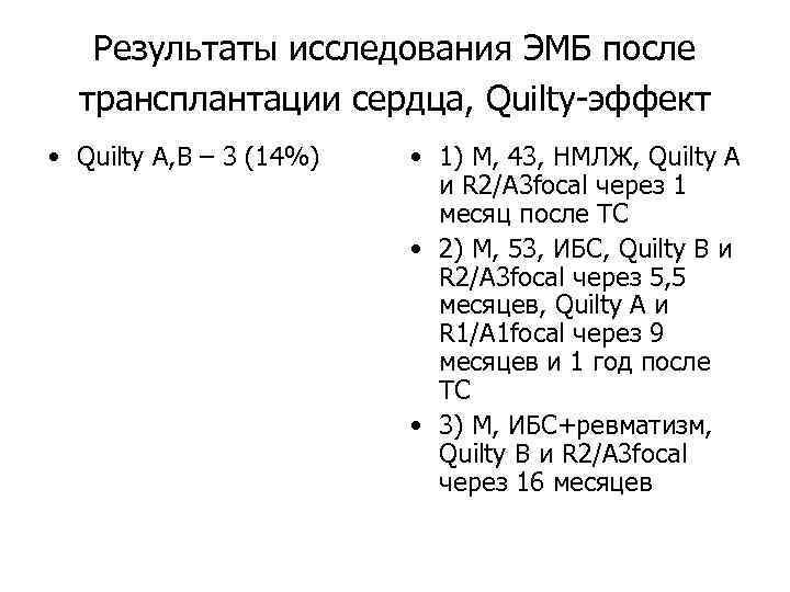 Результаты исследования ЭМБ после трансплантации сердца, Quilty-эффект • Quilty A, B – 3 (14%)