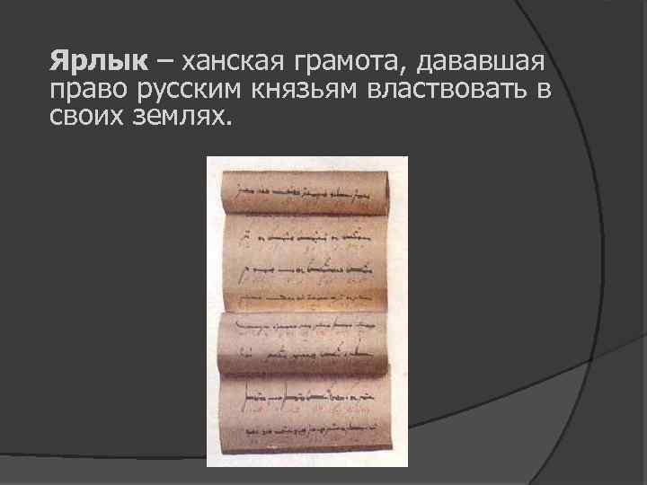 Грамоты татарских ханов русским князьям фото