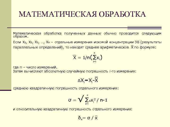 МАТЕМАТИЧЕСКАЯ ОБРАБОТКА Математическая обработка полученных данных обычно проводится следующим образом. Если Х 1, Х