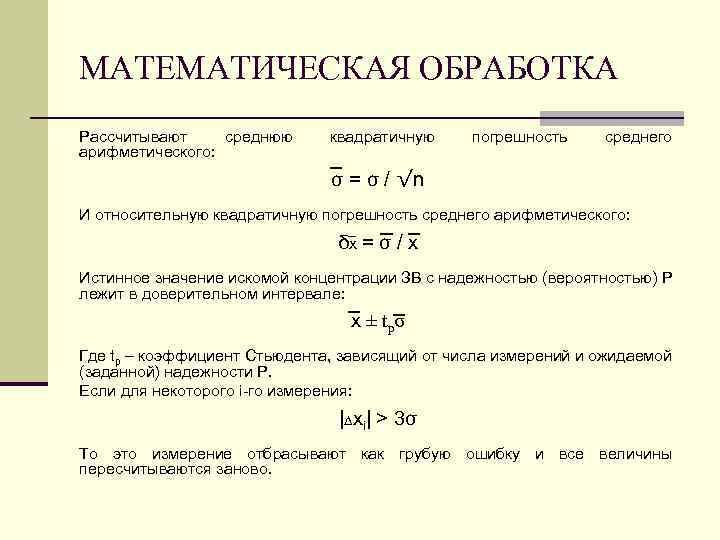 МАТЕМАТИЧЕСКАЯ ОБРАБОТКА Рассчитывают среднюю арифметического: квадратичную погрешность среднего σ = σ / √n И