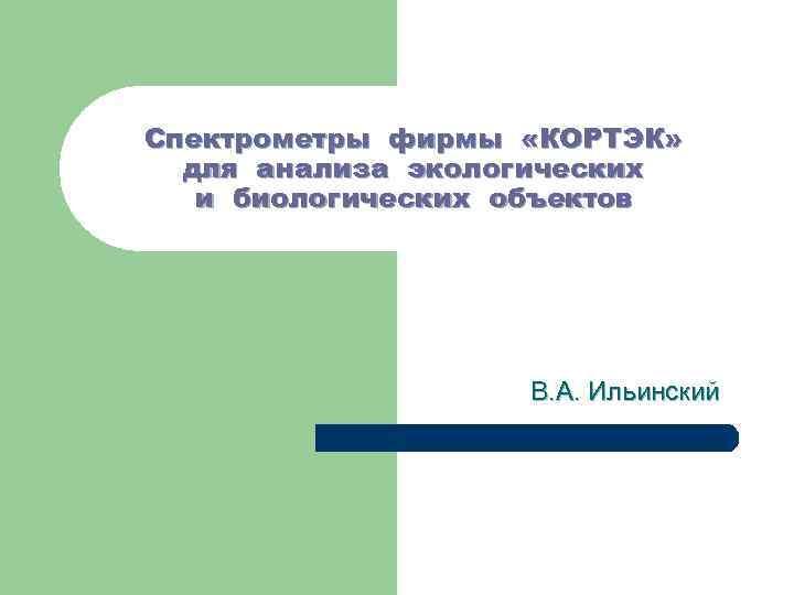 Спектрометры фирмы «КОРТЭК» для анализа экологических и биологических объектов В. А. Ильинский