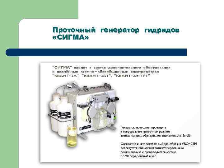 Проточный генератор гидридов «СИГМА»
