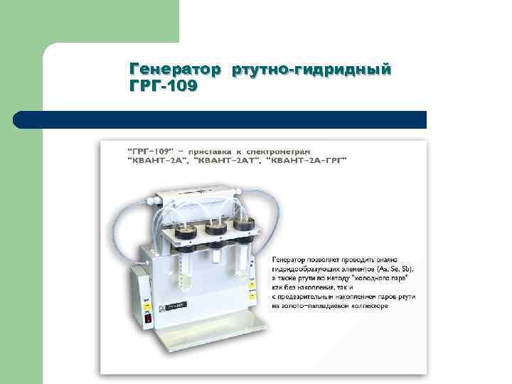 Генератор ртутно-гидридный ГРГ-109