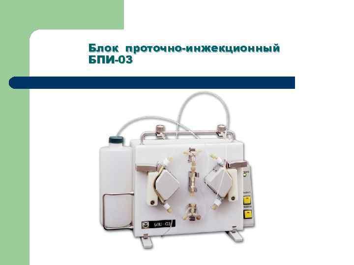 Блок проточно-инжекционный БПИ-03