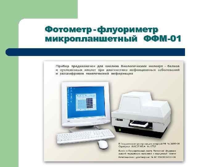 Фотометр - флуориметр микропланшетный ФФМ-01