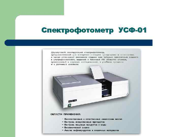Спектрофотометр УСФ-01