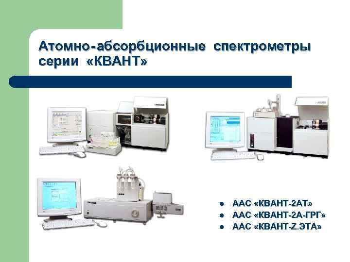Атомно - абсорбционные спектрометры серии «КВАНТ» l l l ААС «КВАНТ-2 АТ» ААС «КВАНТ-2