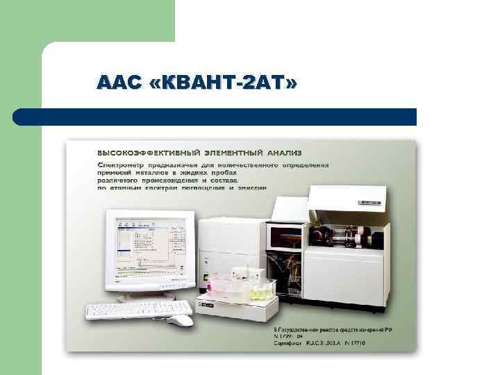 ААС «КВАНТ-2 АТ»