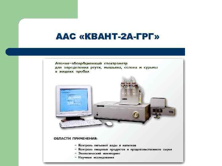 ААС «КВАНТ-2 А-ГРГ»