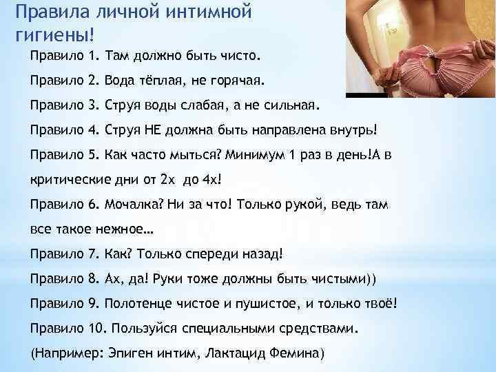 Советы гинекологов об интимной гигиене