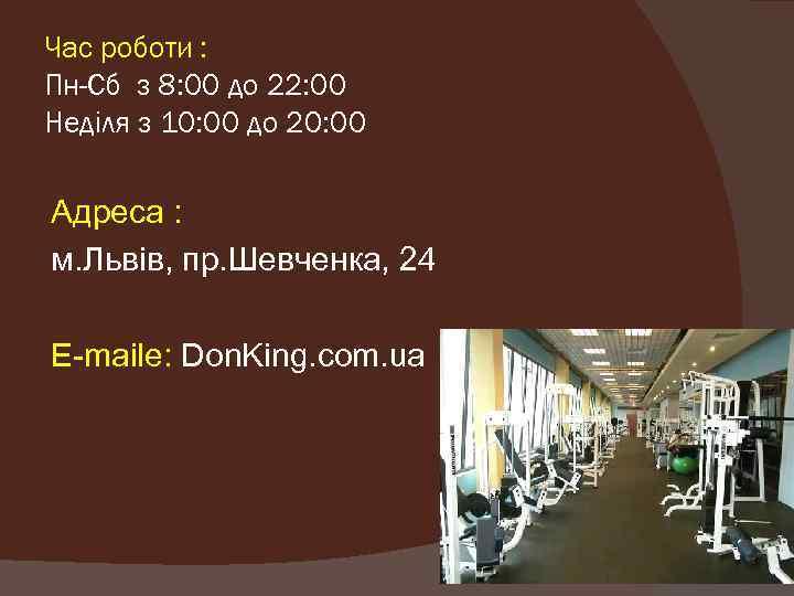 Час роботи : Пн-Сб з 8: 00 до 22: 00 Неділя з 10: 00