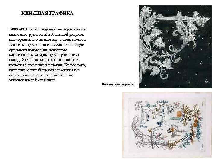 КНИЖНАЯ ГРАФИКА Виньетка (от фр. vignette) — украшение в книге или рукописи: небольшой рисунок