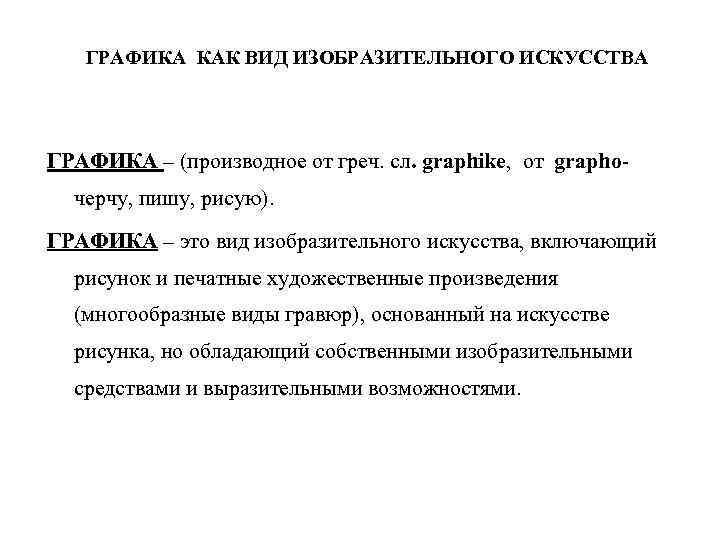 ГРАФИКА КАК ВИД ИЗОБРАЗИТЕЛЬНОГО ИСКУССТВА ГРАФИКА – (производное от греч. сл. graphike, от grapho-