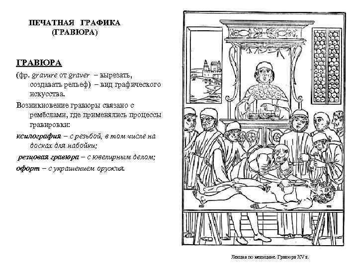 ПЕЧАТНАЯ ГРАФИКА (ГРАВЮРА) ГРАВЮРА (фр. gravure от graver – вырезать, создавать рельеф) – вид