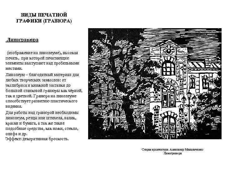 ВИДЫ ПЕЧАТНОЙ ГРАФИКИ (ГРАВЮРА) Линогравюра (изображение на линолеуме), высокая печать, при которой печатающие элементы