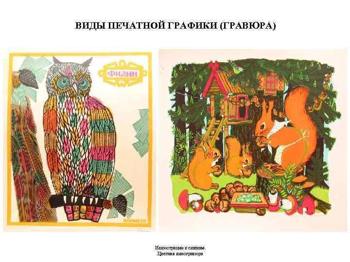 ВИДЫ ПЕЧАТНОЙ ГРАФИКИ (ГРАВЮРА) Иллюстрации к сказкам. Цветная линогравюра