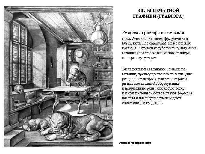 ВИДЫ ПЕЧАТНОЙ ГРАФИКИ (ГРАВЮРА) Резцовая гравюра на металле (нем. Grab stichelmanier, фр. gravure au
