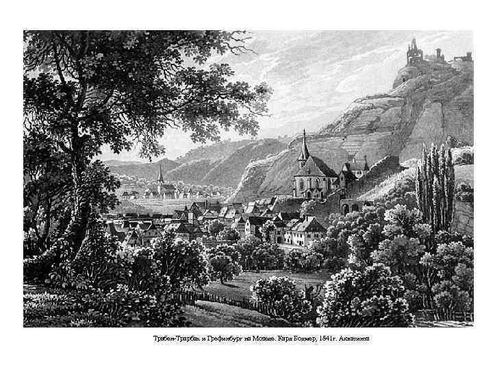 Трабен-Трарбах и Грефинбург на Мозеле. Карл Бодмер, 1841 г. Акватинта