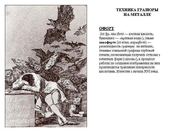 ТЕХНИКА ГРАВЮРЫ НА МЕТАЛЛЕ ОФОРТ (от фр. eau-forte — азотная кислота, буквально — «крепкая