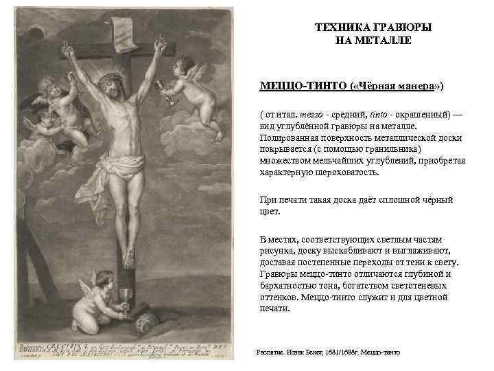 ТЕХНИКА ГРАВЮРЫ НА МЕТАЛЛЕ МЕЦЦО-ТИНТО ( «Чёрная манера» ) ( от итал. mezzo -