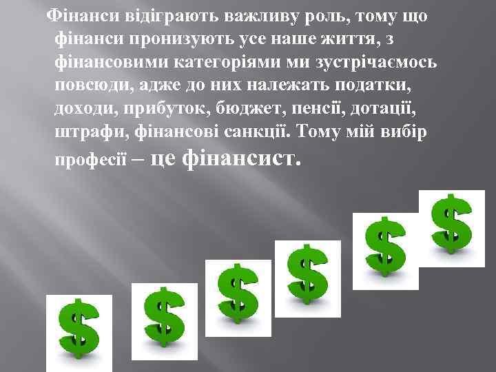 Фінанси відіграють важливу роль, тому що фінанси пронизують усе наше життя, з фінансовими